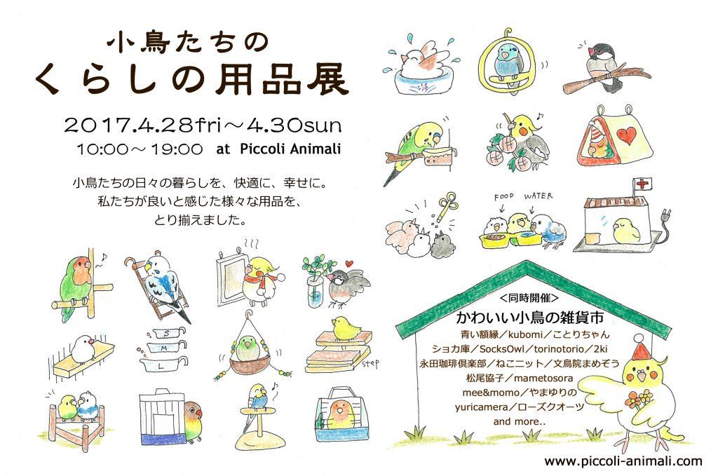 小鳥小動物飼育用品専門店 ピッコリアニマーリ