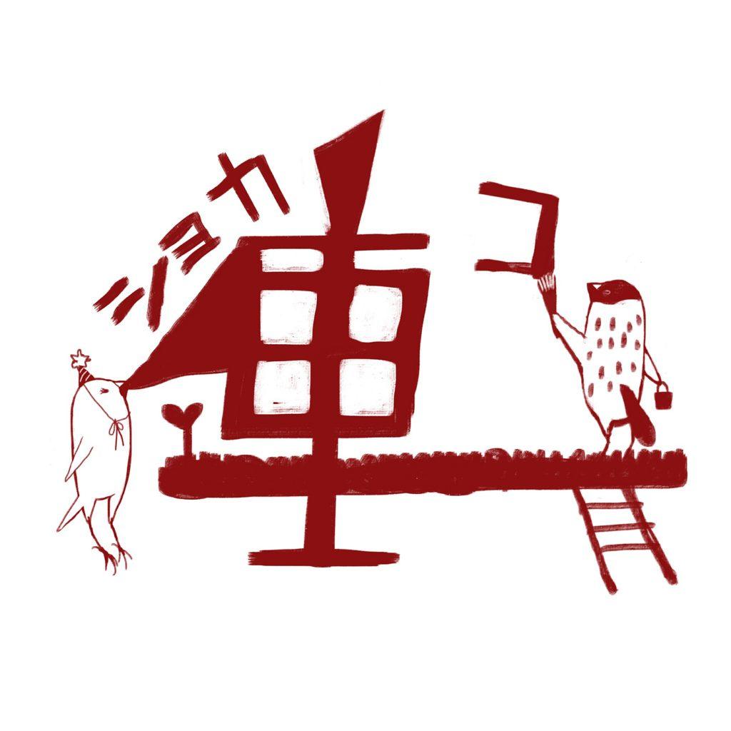 第五回トリハ展参加:ショカ庫 さん